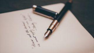 紙に書き出すという、簡単なことを忘れていませんか