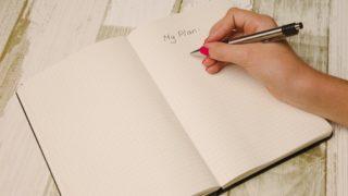 チェックリストを作ったら、原則としてそれを守る。順番通りに進めていけば、大きな脱線はなくなるよ